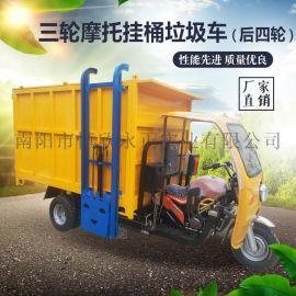 五轮摩托挂桶垃圾车后四轮自装自卸车