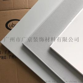 OUBUYS欧佰天花吊顶600*600*0.8冲孔铝扣板