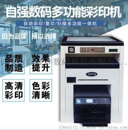 全自动自强梦彩色宣传单印刷机可印画册