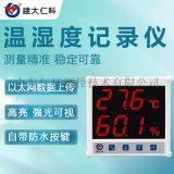 以太网型智能数显温湿度记录仪