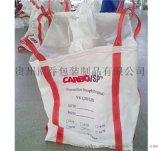 遵义危废品集装袋遵义聚酯切片吨袋贵州上下料口吨袋