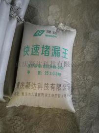 湖北廠家發佈堵漏王宜昌環氧修補砂漿生產銷售