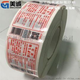 定做不干胶防伪标签 卷筒不干胶印刷