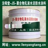 JS-聚合物乳液水泥防水塗料、生產銷售、廠家直供
