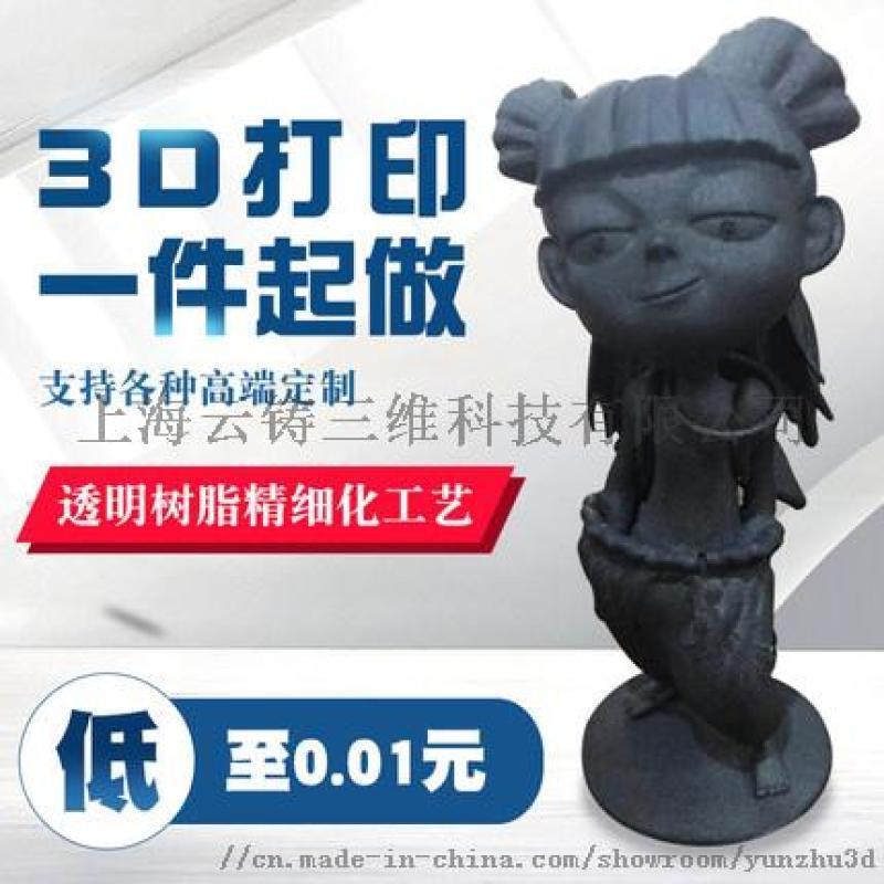 上海3D打印服务公司,手板模型制作,影视动漫