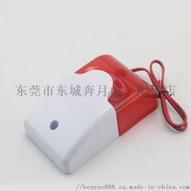 豪恩HC-103/12V聲光報警喇叭