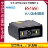 民德mindeoES4650-HD/固定式扫描器