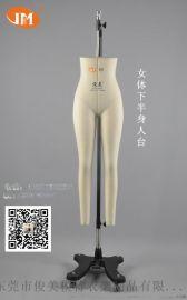 國標女裝下半身立體裁剪模特