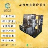 脱硝催化剂评价装置,贵州贵阳