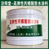 高弹性丙烯酸防水涂料、良好的防水性
