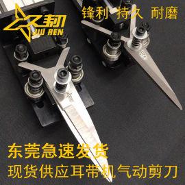 现货供应口罩机气动剪刀 M2材质气动耳带剪刀 平面口罩机耳绳剪刀