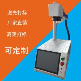 南京激光打标机 光纤打码机 计算器按键雕刻机
