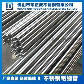 佛山不锈钢精密管,不锈钢小型精密管材