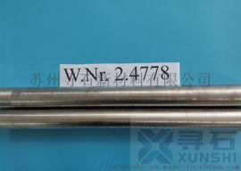 UMCo-50钴基高温合金棒材、锻件、无缝管