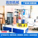 乾燥混合機 高速乾燥混合機