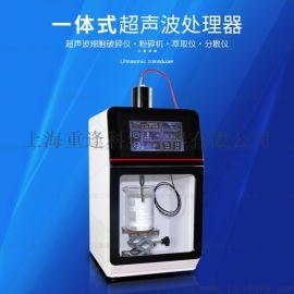 一体式超声波处理器NE-500Z