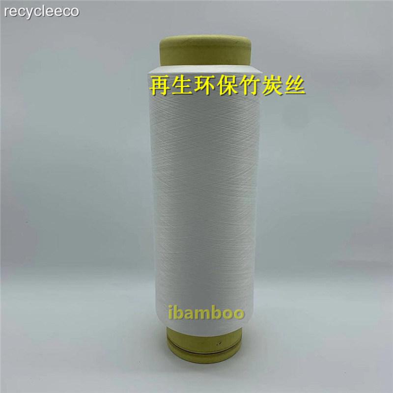 尼龍竹碳絲 竹炭運動面料 竹炭寵物衣服面料輕薄透氣