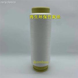 尼龙竹碳丝 竹炭运动面料 竹炭宠物衣服面料轻薄透气