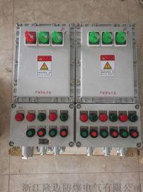防爆防腐检修配电箱BXMD8050-4/63K100