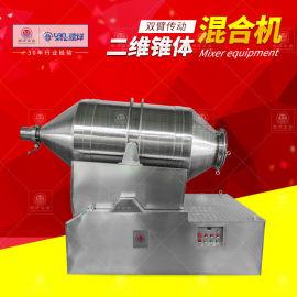 不锈钢二维运动混合机卧式摆动圆筒混料机粉末混合机