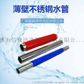 广西供应不锈钢水管304无缝管家装不锈钢水管