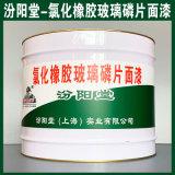 氯化橡膠玻璃磷片面漆、生產銷售、塗膜堅韌
