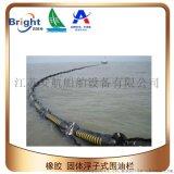 固体浮子式橡胶围油栏WGJ900