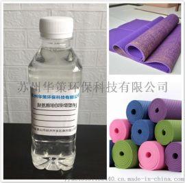 聚氨酯瑜伽垫专用无味无毒不冒油增塑剂