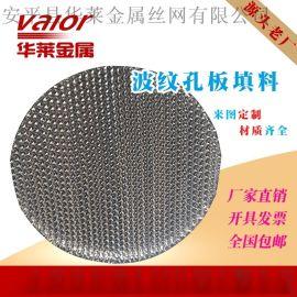 金属规整填料丝网波纹填料安平华莱专业生产