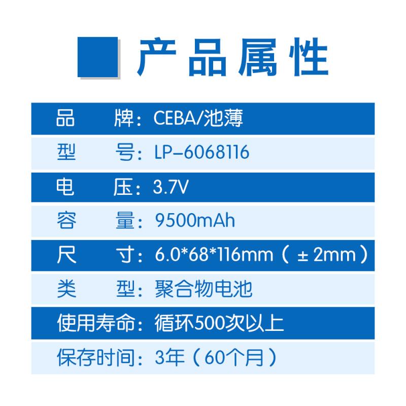 9.5Ah航拍无人机LP6068116聚合物电池