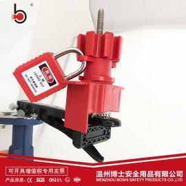 工业蝶阀安全锁具防止误操作蝶阀上锁管理BD-F34