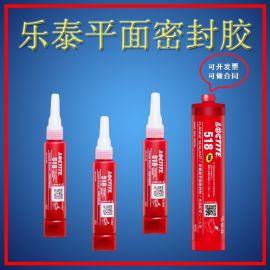 乐泰518耐高温金属法兰填充间隙耐机油平面密封胶