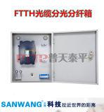 光皮转换箱 直熔型分纤箱 FTTH光纤配线箱