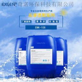 沈陽新疆DTRO膜阻垢劑 EN-200