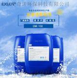 瀋陽新疆DTRO膜阻垢劑 EN-200