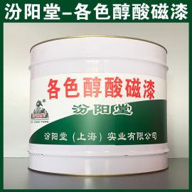 各色醇酸磁漆、厂商现货、各色醇酸磁漆、供应销售