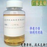聚醚複合磷酸酯SP-98 滲透劑精煉劑原料中間體