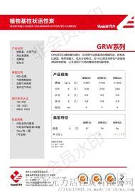 植物基柱状颗粒炭活性炭 福建元力GRW活性炭 4mm活性炭
