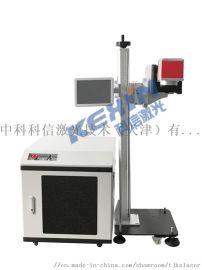 科信激光紫外激光打标机