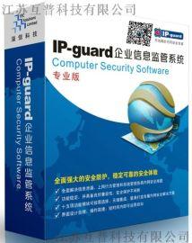 江苏互普IP-guard终端安全管理软件-存储设备