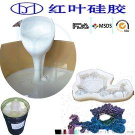 模具液体硅胶 模具制作硅胶