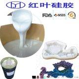 模具液體矽膠 模具制作硅胶