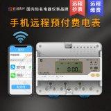 三相导轨式电能表,三相RS485通讯导轨电表 3*220V/380V 3*1.5-6A