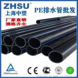全新料100级pe给水管管 上海pe给排水管厂家