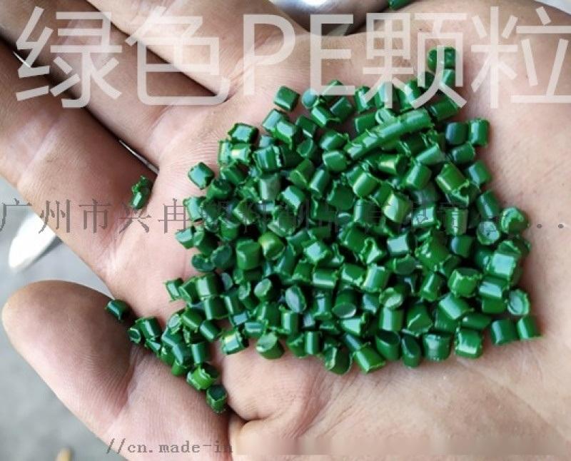 新塘PE再生料,广州再生料厂、广州塑料加工厂、广州塑料厂、广州塑料制品、广州PE再生料、广州PP再生料