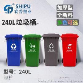重庆240L塑料环卫垃圾桶生产厂家直销