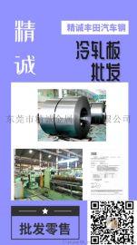 深冲汽车热轧板WSS-M1A365-A12规格