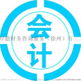 徐州睢寧工商代辦,個體戶營業執照代辦,企業變更法人