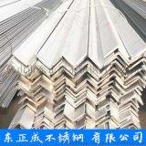 安徽201不鏽鋼角鋼,光面不鏽鋼角鋼