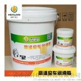 福建高温润滑脂/高温润滑脂 500度